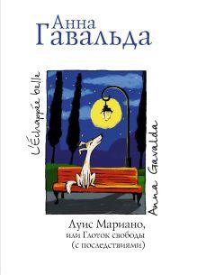 Луис Мариано, или Глоток свободы обложка книги