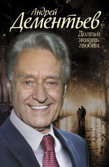 Дементьев А.Д. - Долгая жизнь любви обложка книги