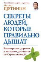 Щетинин М. - Секреты людей, которые правильно дышат' обложка книги