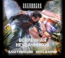 Злотников Р.В. - Аудиокн. Злотников. Вселенная неудачников 2CD обложка книги