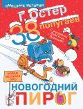 38 ПОПУГАЕВ. Новая история про новогодний пирог