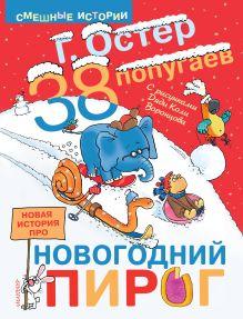 Остер Г.Б. - 38 ПОПУГАЕВ. Новая история про новогодний пирог обложка книги