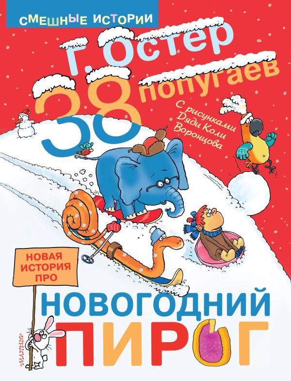 38 ПОПУГАЕВ. Новая история про новогодний пирог Остер Г.Б.