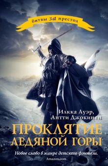 Ауэр Илкка, Джокинен Антти - Проклятие Ледяной Горы обложка книги