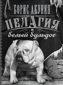 Пелагия и белый бульдог обложка книги