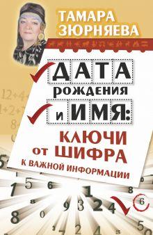 Зюрняева Тамара - Дата рождения и имя: ключи от шифра к важной информации обложка книги