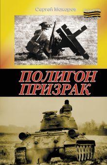 Макаров С - ПОЛИГОН ПРИЗРАК обложка книги