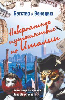 Беленький А.Г. - Бегство в Венецию. Невероятное путешествие по Италии обложка книги