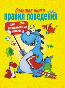 Шалаева Г.П. - Большая книга правил поведения для воспитанных детей обложка книги