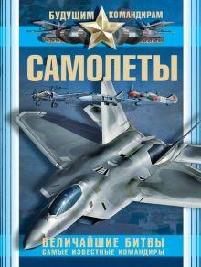 . - Самолеты. Величайшие битвы. Самые известные командиры обложка книги