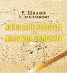 Шацкая Е. - Женские ответы на женские вопросы обложка книги