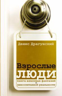 Драгунский Д.В. - Взрослые люди обложка книги