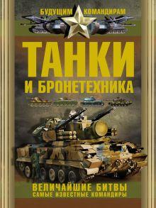 . - Танки и бронетехника. Величайшие битвы. Самые известные командиры обложка книги