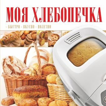 Моя хлебопечка .
