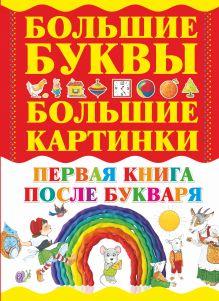 . - Первая книга после букваря обложка книги