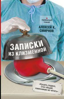 Смирнов А.К. - Записки из клизменной обложка книги