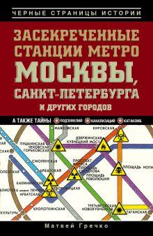 Гречко М. - Засекреченные станции метро Москвы, Санкт-Петербурга и других городов обложка книги
