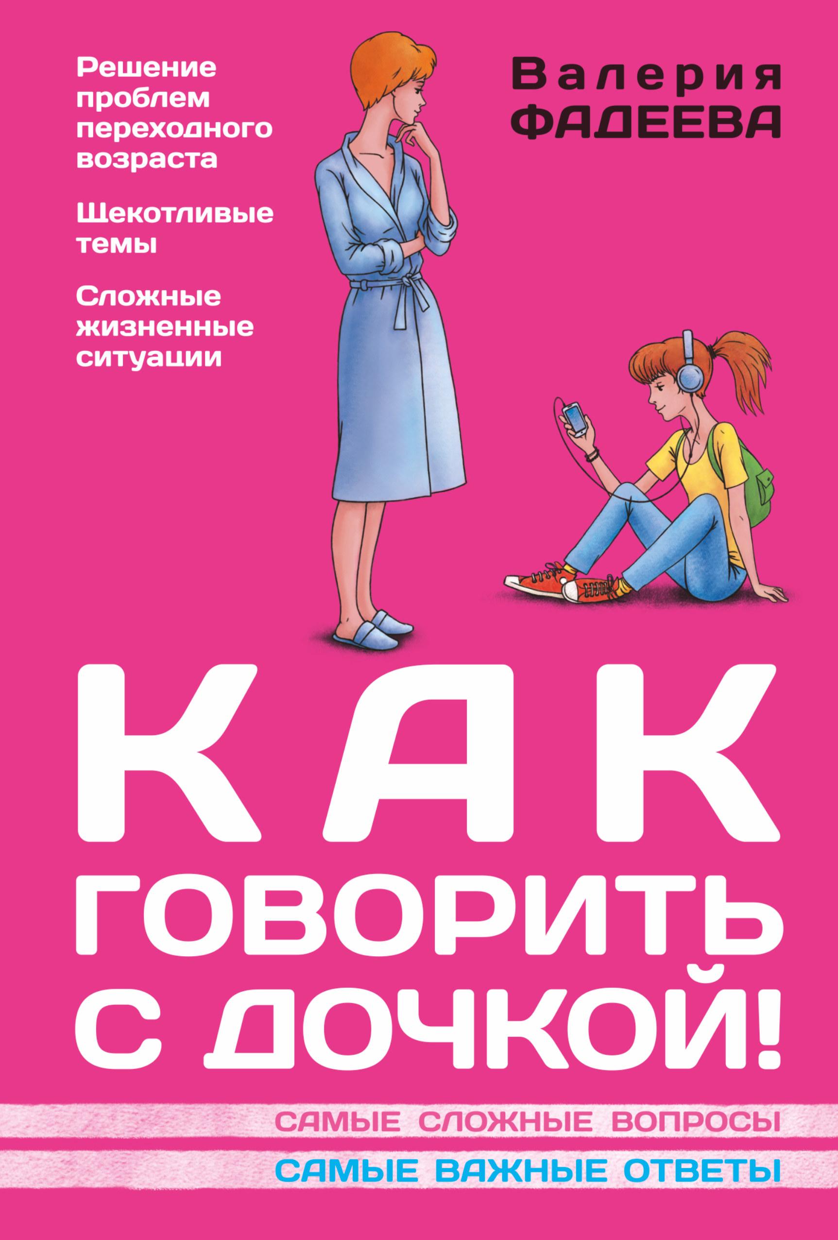 Фадеева В.В. Как говорить с дочкой! Самые сложные вопросы. Самые важные ответы