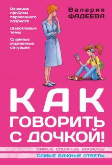 Фадеева В.В. - Как говорить с дочкой! Самые сложные вопросы. Самые важные ответы обложка книги