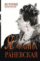 Я - Фаина Раневская