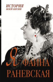 Раневская Ф.Г. - Я - Фаина Раневская обложка книги