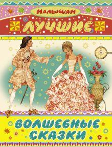 . - Лучшие волшебные сказки обложка книги