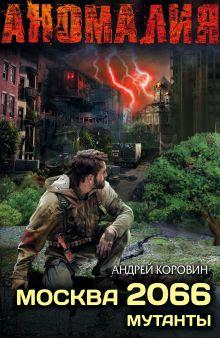 Лестер А. - Москва 2066. Сектор обложка книги