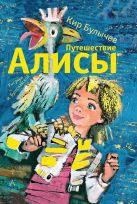 Булычев К. - Путешествие Алисы' обложка книги