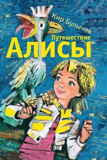 Булычев К. - Путешествие Алисы обложка книги