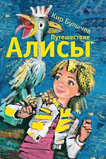 Путешествие Алисы Булычев К.