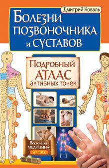 Болезни позвоночника и суставов. Подробный атлас активных точек