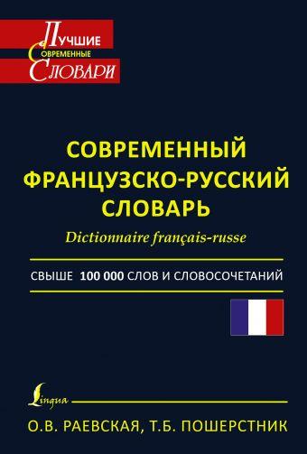 Современный французско-русский словарь Раевская О.В., Пошерстник Т.Б.