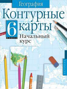 . - Контурные карты. География. Начальный курс. 6 класс обложка книги