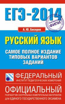 Бисеров А.Ю. - ЕГЭ-2014. ФИПИ. Русский язык (84х108/32). Самое полное издание типовых вариантов заданий обложка книги