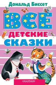 Все детские сказки Дональда Биссета обложка книги