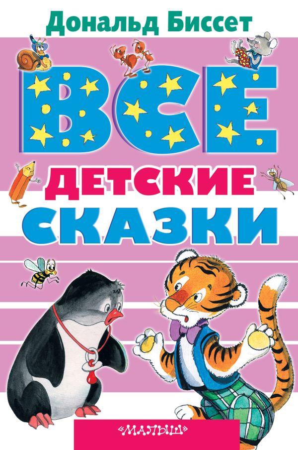 Все детские сказки Дональда Биссета Биссет Дональд