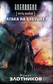 Злотников Р.В. - Путь князя. Атака на будущее обложка книги