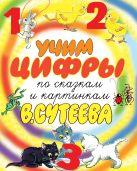 Учим цифры по сказкам и картинкам В. Сутеева