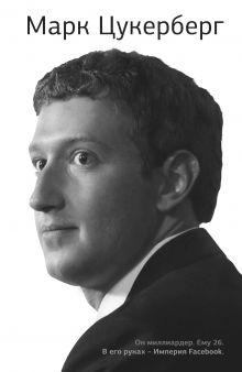 Джордж Бим - Марк Цукерберг обложка книги