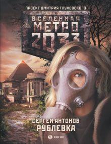 Антонов С.В. - Метро 2033: Рублевка обложка книги