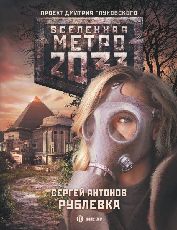 Метро 2033: Рублевка Антонов С.В.