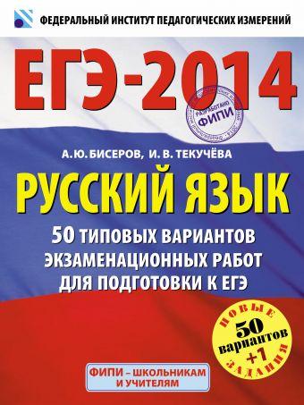 ЕГЭ-2014. ФИПИ. Русский язык. (60x90/8) 50+1 типовых вариантов экзаменационных работ Бисеров А.Ю.
