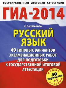 ГИА-2014. ФИПИ. Русский язык (60x90/8). 40+1 типовых вариантов экзаменационных заданий для подготовки к ГИА. 9 класс обложка книги