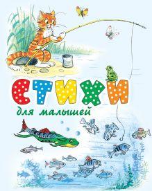 Сутеев В.Г. - Стихи для малышей обложка книги