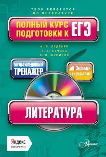 . - Литература. Полный курс подготовки к ЕГЭ (+CD) обложка книги