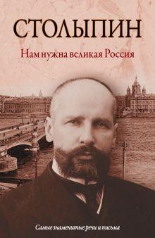 Столыпин П.А. - Нам нужна великая Россия. Самые знаменитые речи и письма обложка книги