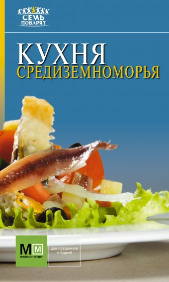 Кухня Средиземноморья .