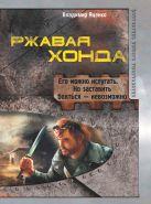 Яценко В.В. - Ржавая Хонда' обложка книги