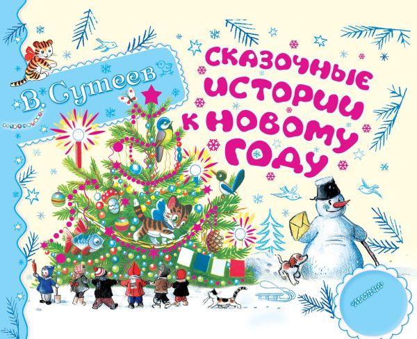 Сказочные истории к Новому году Сутеев В.Г.
