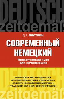 Листвин Д.А. - Современный немецкий. Практический курс для начинающих обложка книги